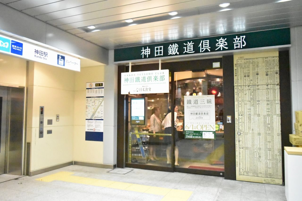 JR神田駅に「神田鐵道倶楽部」登場!グルメ&お酒で旅情感を楽しむ