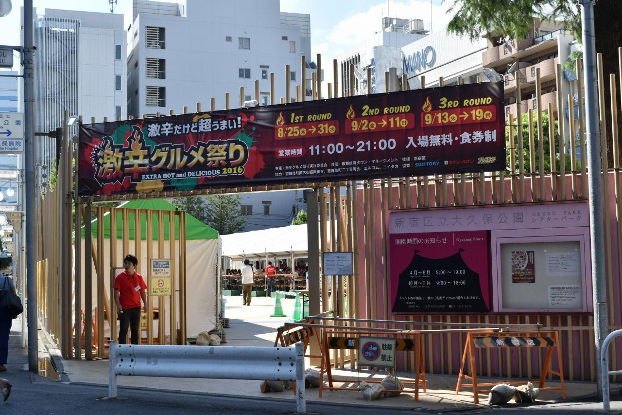 新宿の大久保公園はグルメフェスでも人気の会場