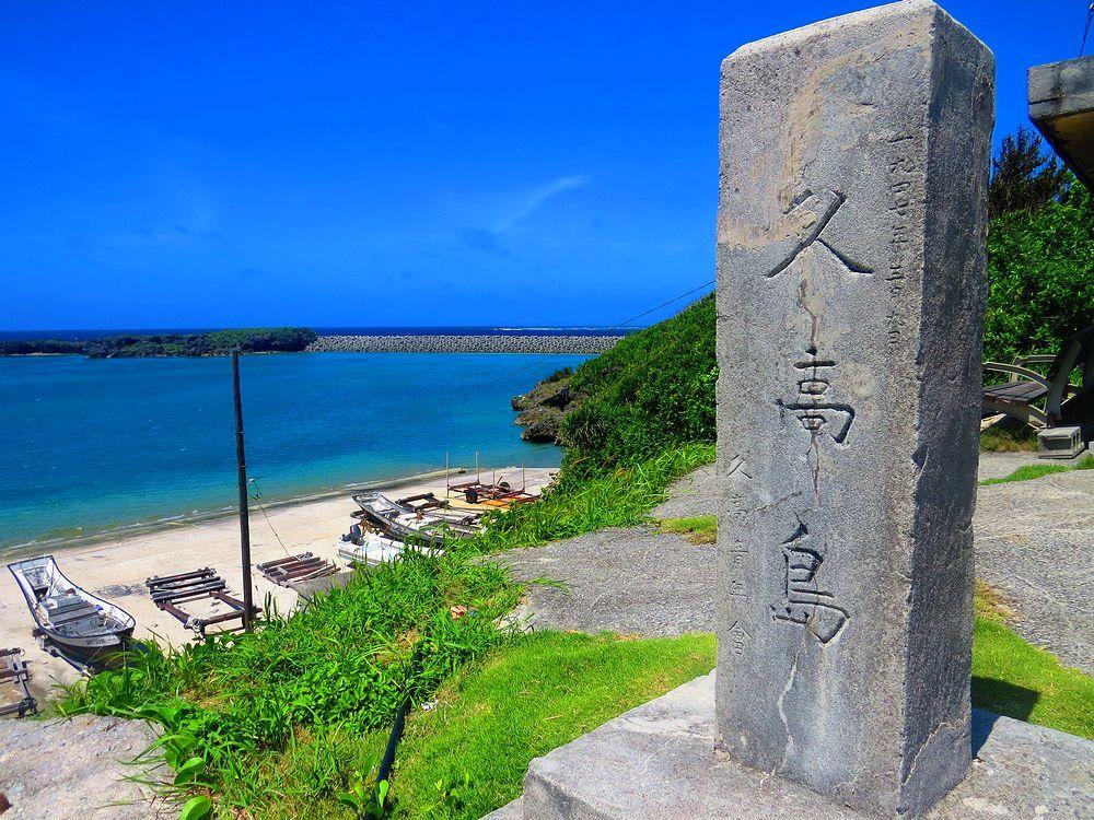 沖縄創世伝説「久高島」で、神が降りたカベール岬を訪ねよう!