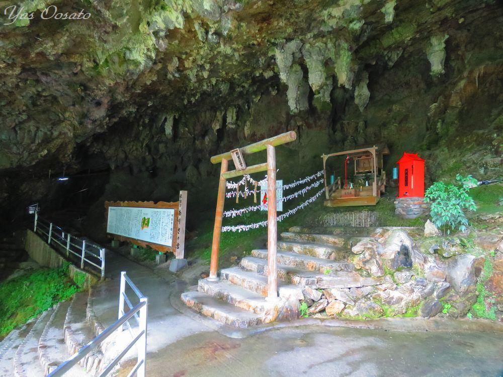 井倉洞出口の「阿里佐の宮」は恋のパワースポット