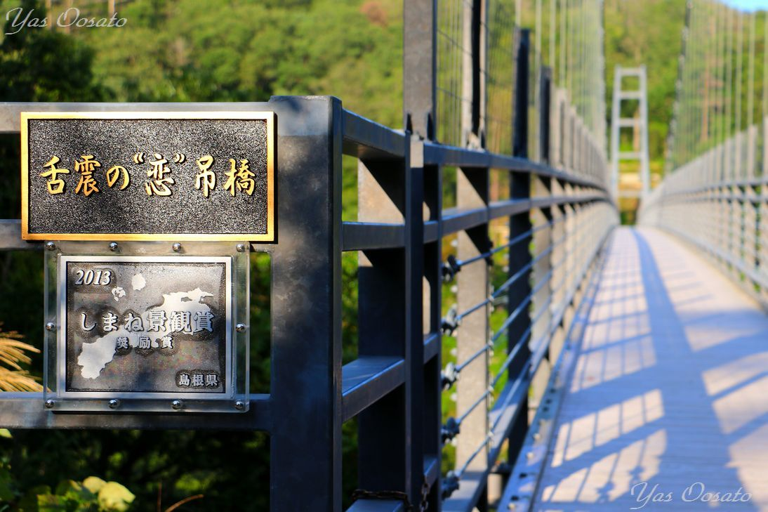 島根・奥出雲町の秘境「鬼の舌震」で恋の吊橋と渓流散策