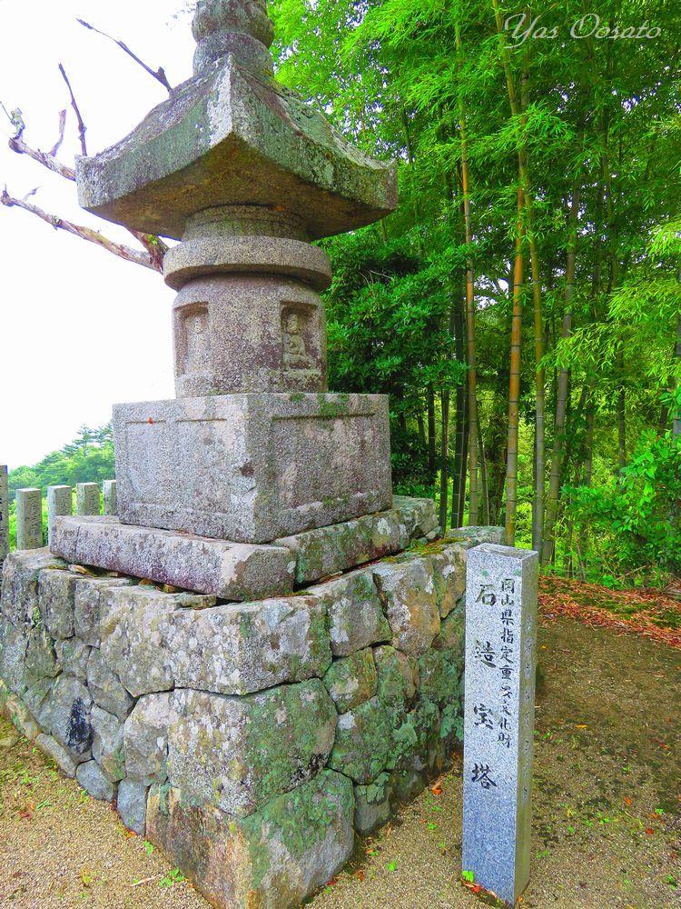重要文化財「石造宝塔」