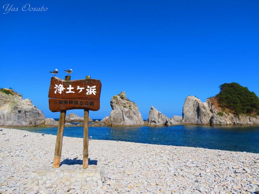 宮古市の三陸海岸ドライブで三王岩と浄土ヶ浜の絶景ポイントを満喫