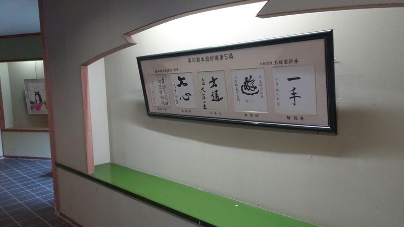 囲碁や将棋の対局も開催!西伊豆土肥温泉「玉樟園新井」純和風の佇まいで昭和を忍ぶ