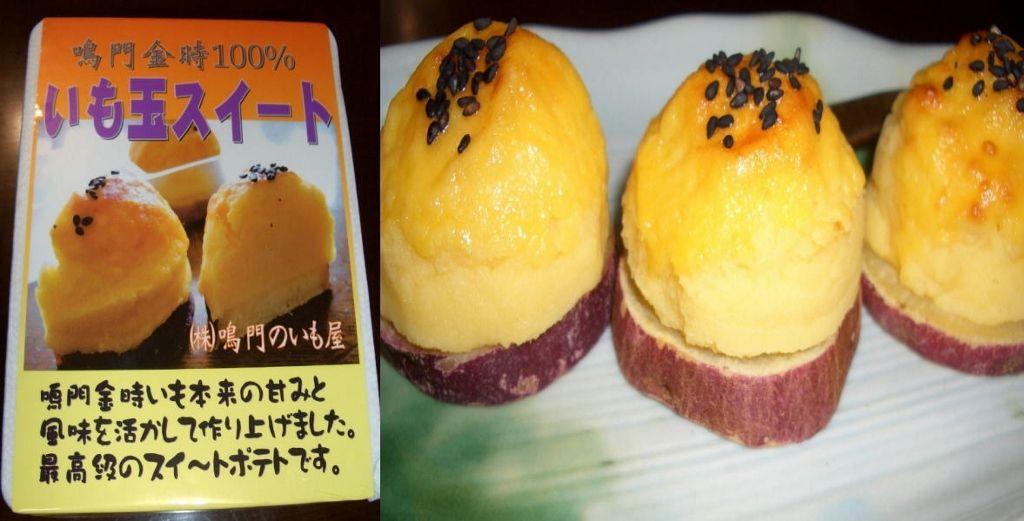 徳島のしっとり甘〜いスイーツ「いも玉スイート」