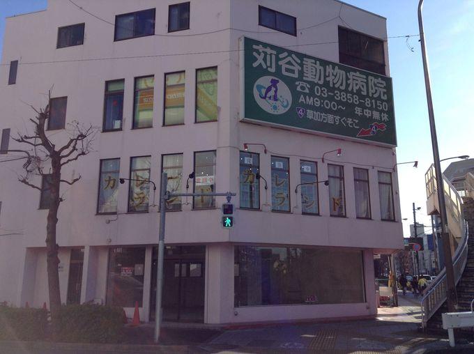そのカレーランドは東京都の足立区にある