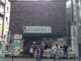 超激安!池袋にある「老眼メガネ博物館」ではメガネが無料で買えるぞ|東京都|トラベルjp<たびねす>