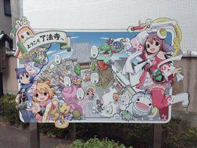 アニメ要素満載な異空間!東京・八王子の萌え寺「了法寺」