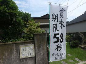 賞味期限は58秒!銚子市の名店「柏屋」で食す極上ぬれせん|千葉県|トラベルjp<たびねす>