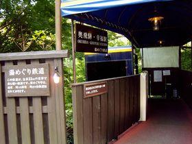 """超絶景!ケーブルカーで混浴露天風呂へ奥飛騨温泉""""山のホテル"""""""