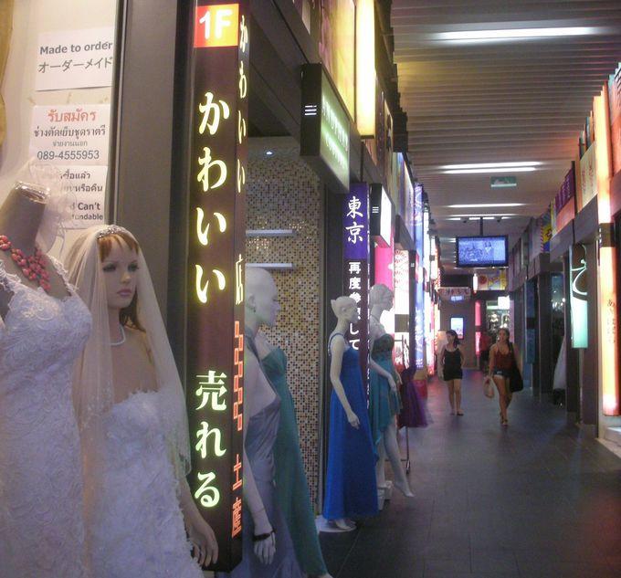 爆笑間違いなし!タイのへんな日本語探しが楽しいターミナル21直結