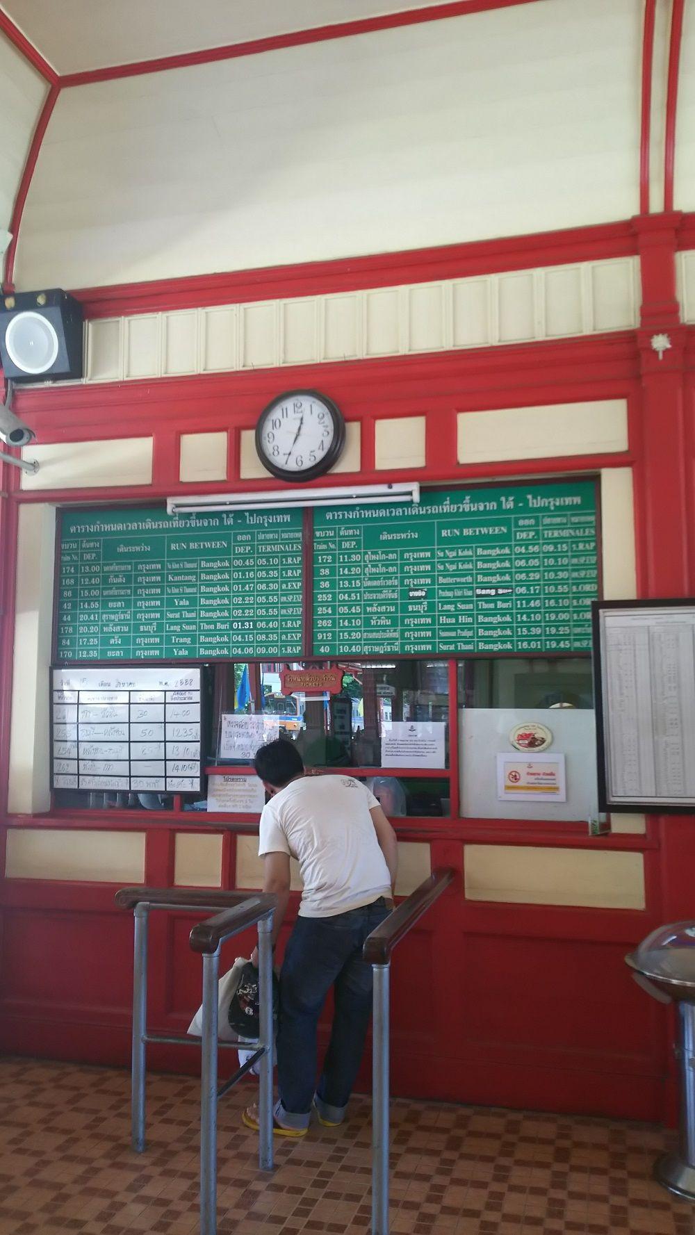 ホアヒン駅の切符売り場は昔ながらの対人式