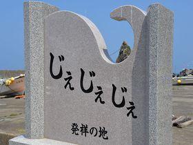 """""""プロジェクトN""""でブーム再燃!?岩手『あまちゃん』ロケ地を巡る"""