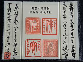 2泊3日で巡るみちのく「四寺廻廊」で特別な御朱印と色紙を手に入れよう!