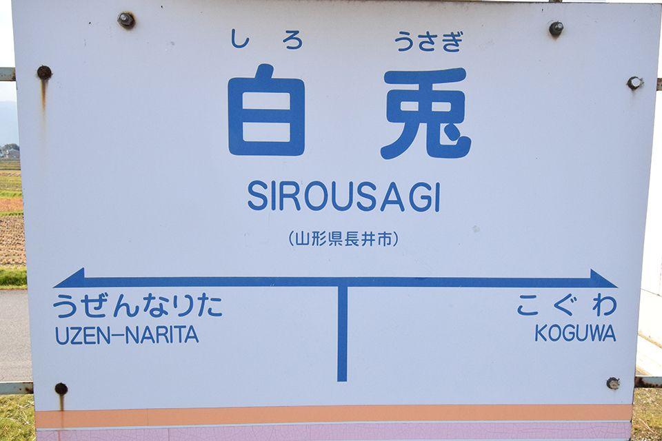 駅長は白うざぎ!? 山形「フラワー長井線」へ「もっちぃ」に会いに行こう!