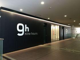 超便利!成田空港内のスタイリッシュカプセルホテル「ナインアワーズ」