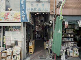 横浜で昭和の香りのする商店街を求めて 古くて活気ある六角橋商店街
