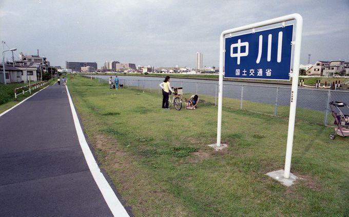 中川は昔ながらの土手がある場所