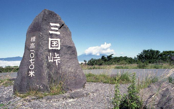 最も標高の高い三国峠からは富士山が美しく…