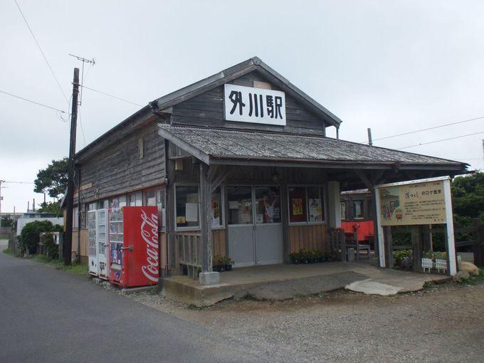 外川駅は「昔ながらの木造駅舎」だけではない!!