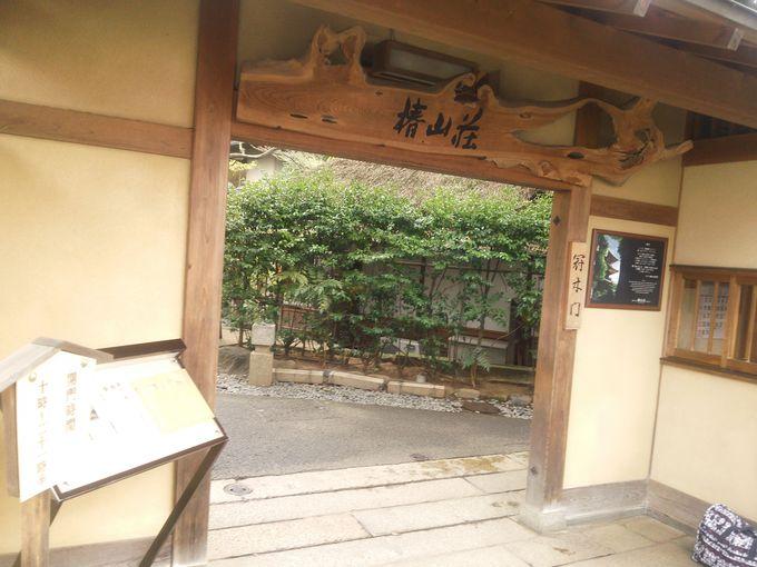 椿山荘で庭園散策、休憩も