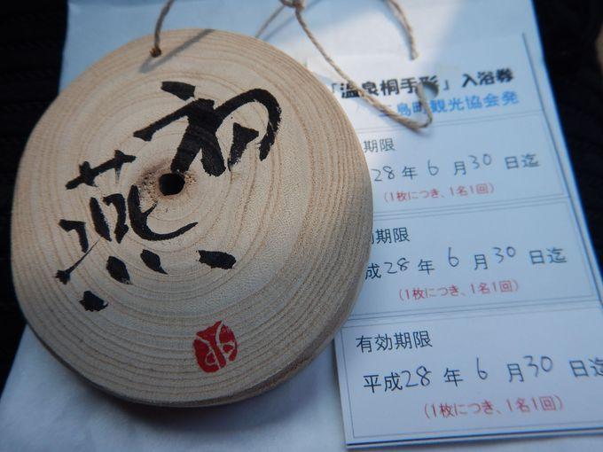 桐の里特産の桐製温泉手形は1000円で3ヶ所利用可能