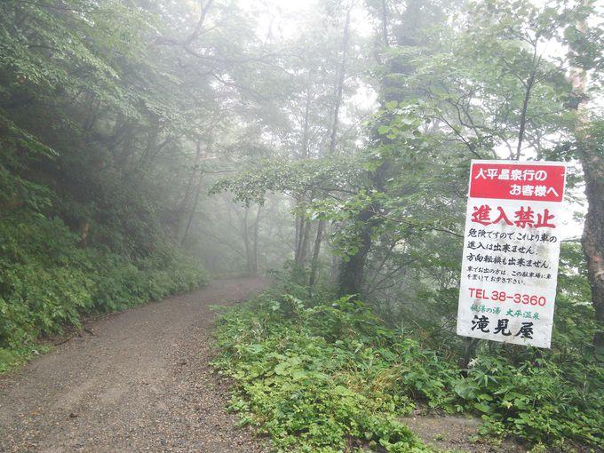 山の中にある駐車場までの道程もハード
