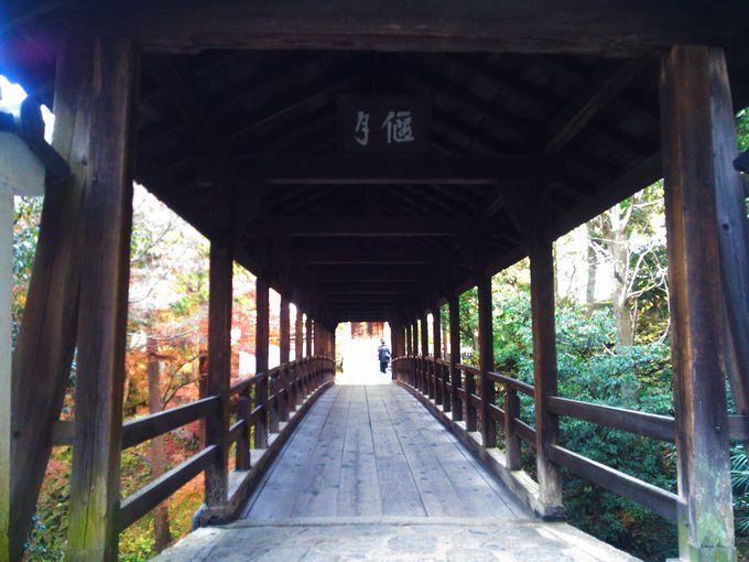 重要文化財の偃月橋(えんげつきょう)