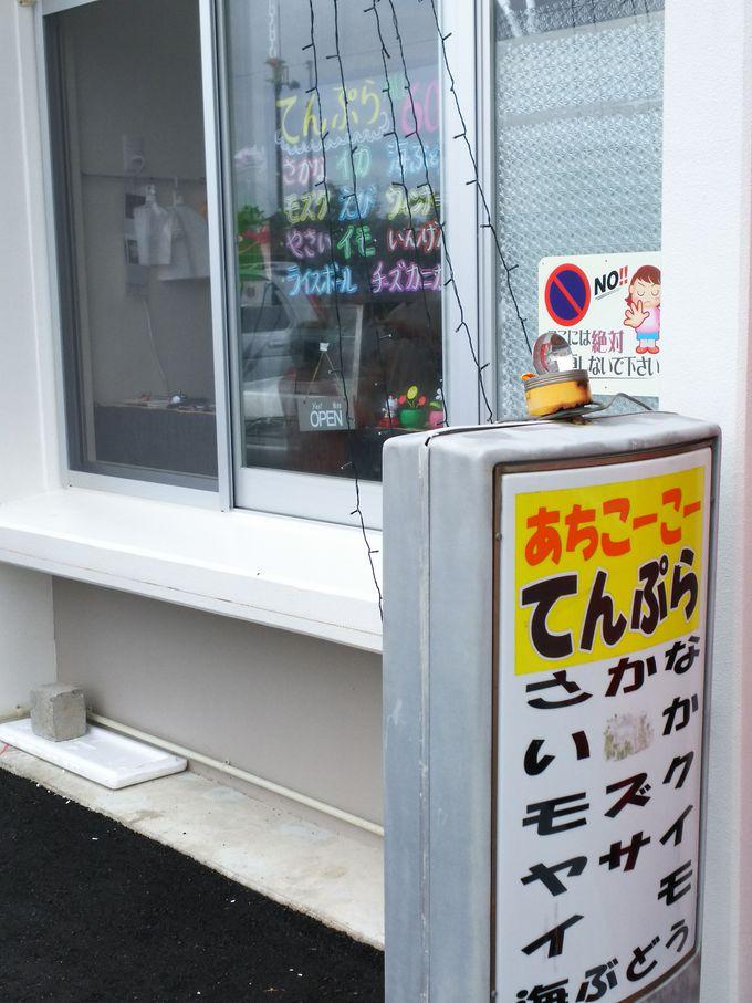 島内に、揚げたて沖縄風てんぷら店!穴場は照ちゃん