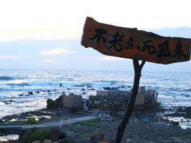 海辺の絶景露天風呂を日没まで楽しもう!黄金崎不老ふ死温泉(青森)|青森県|トラベルjp<たびねす>