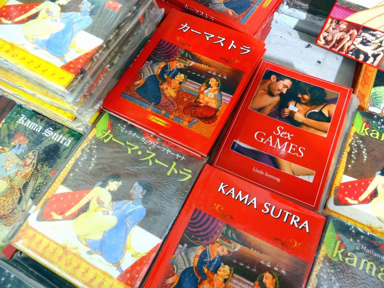 カーマ・スートラの本