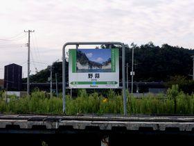 震災の遺構と復興をこの目で!宮城県の仙石線・旧野蒜駅で心打たれる旅を|宮城県|トラベルjp<たびねす>