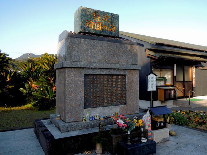 小串郷駅から特攻殉国の碑へ行ってみよう