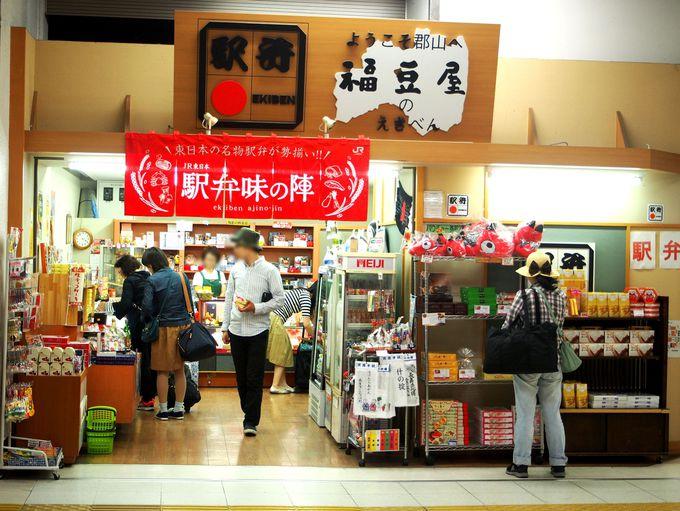 福豆屋の駅弁は在来線・新幹線ホームどちらでも買える!