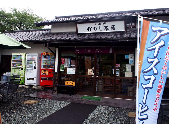 上山城となりの「かかし茶屋」でご当地グルメを味わう