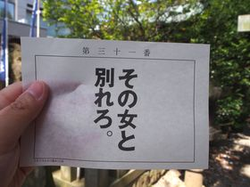 ド直球な恋みくじが話題!「山崎菅原神社」は熊本城から徒歩1分
