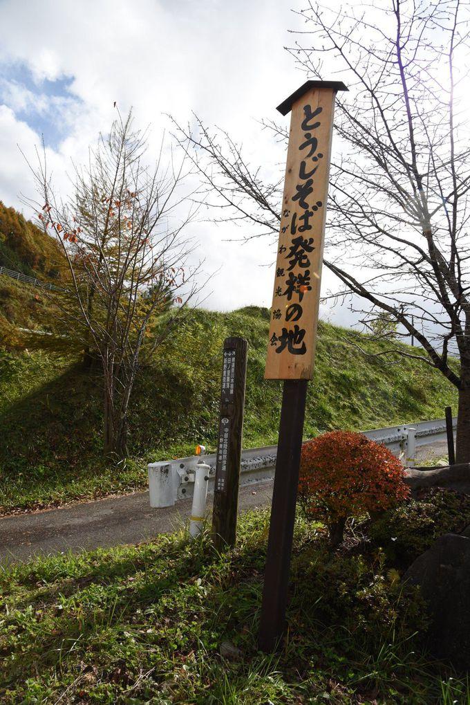 幻の蕎麦の生産地、奈川地区
