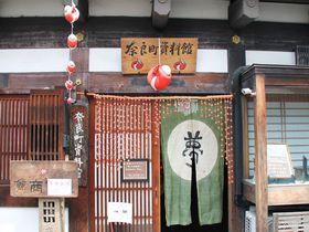 魔除け、願望成就!奈良町資料館で身代わり申を買おう|奈良県|トラベルjp<たびねす>