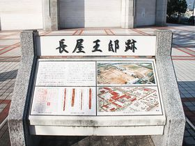 祟りが偶然か!?奈良「平城京」の賑わいと悲劇の「長屋王」を偲ぶ