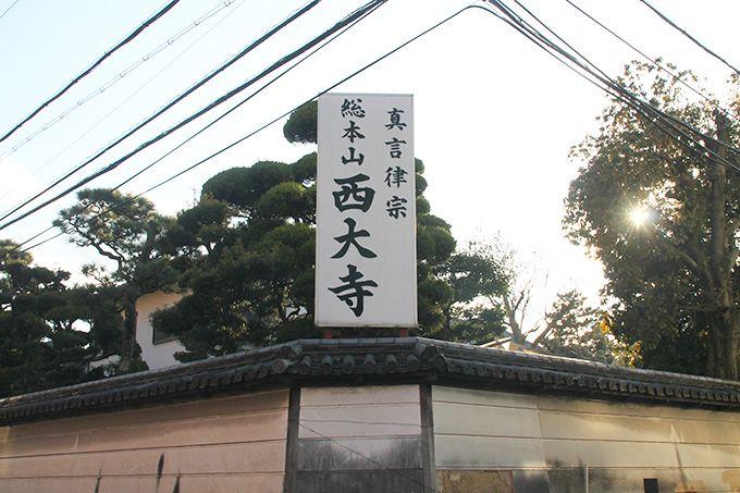 西隆寺の記憶