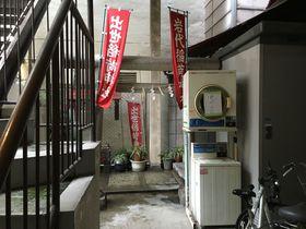 駐輪場の奥、洗濯機の裏に潜む。東京都・出世稲荷神社は初代市川團十郎を出世させた神社|東京都|トラベルjp<たびねす>