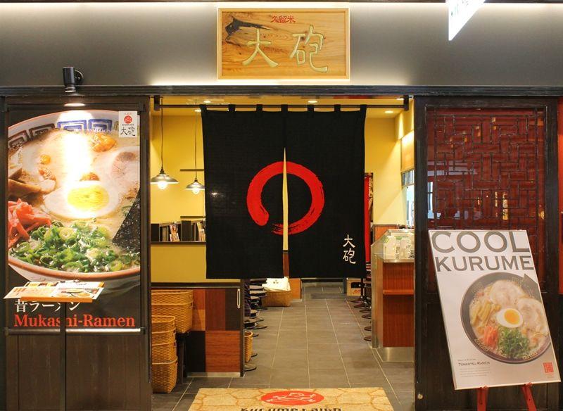 ミシュランガイド掲載店!「大砲ラーメン・KITTE博多店」