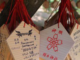 嵐ファンの聖地・嵐神社!福岡「櫻井神社」あらゆる縁を結ぶ守護神|福岡県|トラベルjp<たびねす>