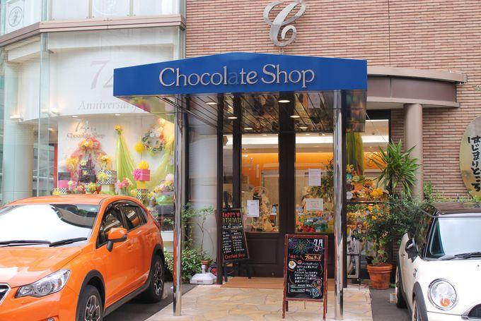 博多の老舗チョコレート専門店「チョコレートショップ」