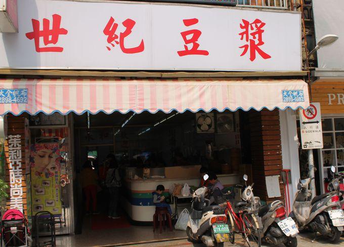 世紀豆漿大王は、台北の美味しい朝ごはんの店