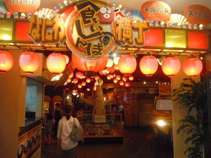 昭和40年前後の元気な大阪に、無料でタイムスリップ!