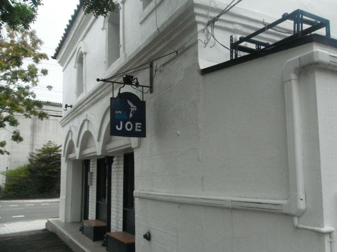 明治18年にできた建物にあるカフェの名はJOE