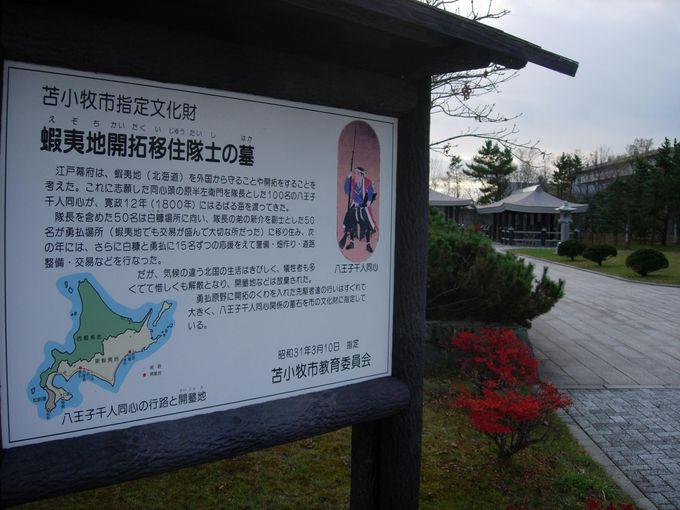 北海道開拓のルーツがここ!勇払ふるさと公園