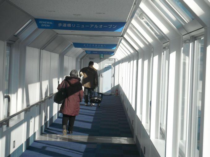 リニューアルされたターミナルから北海道上陸