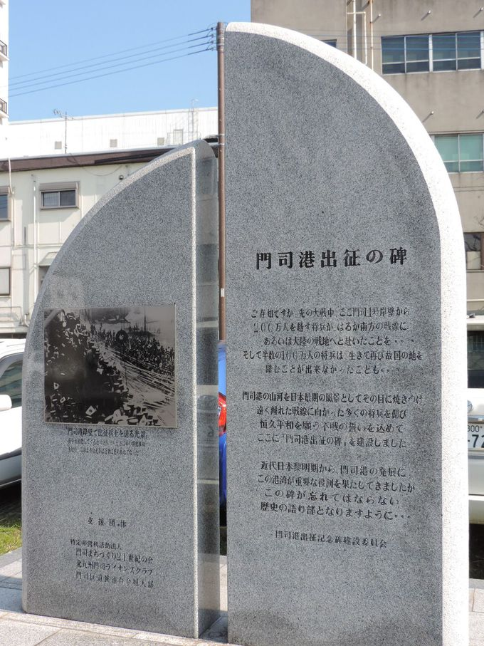 門司港の「もうひとつの歴史」を示す史跡はひっそりと